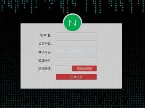 代码雨的用户注册页面