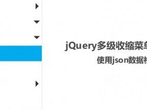 jQuery动态添加多级收缩菜单