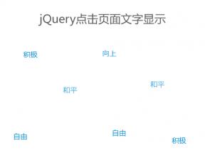 jQuery点击页面随机文字显示代码