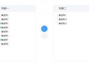 jQuery全选列表穿梭框代码