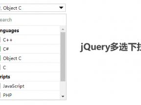 jQuery select多选下拉框插件
