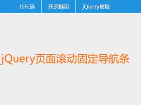 jQuery页面滚动置顶悬浮导航菜单代码