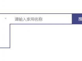 jQuery下拉菜单分类搜索框代码