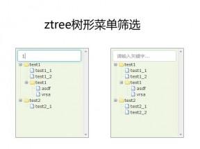 ztree树形文件夹菜单筛选插件