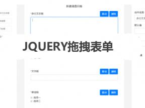 diy拖拽表单工具代码