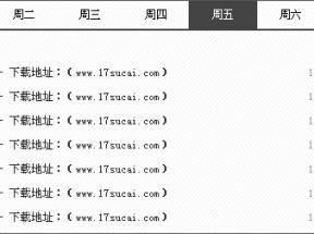 jquery选项卡特效设置本周当日列表新闻选项卡切换代码