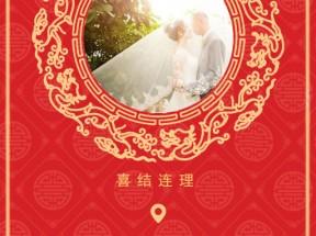 喜庆婚礼邀请函手机页面