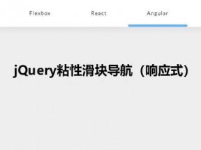 jQuery网页滑块楼梯导航代码