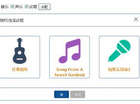 jQuery随机选择音乐试题表单提交代码