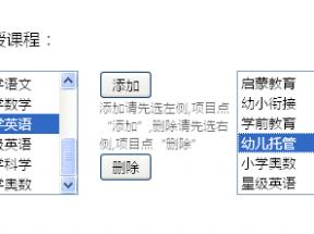 jQuery select双向选择列表菜单代码