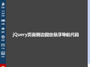 jQuery fixed侧边固定层收缩展开菜单代码