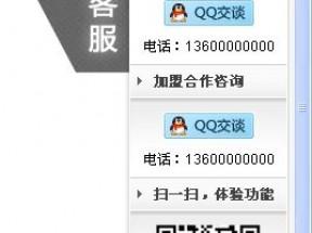 jquery网页右侧固定层qq在线客服悬浮代码