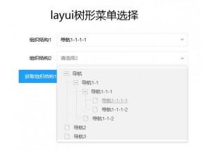 layui树形结构下拉菜单选择代码