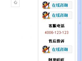 jquery右侧网页固定层在线qq客服代码