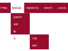纯css3红色的下拉导航菜单代码
