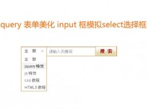jquery input文本框模拟select选择框获取选定的value值