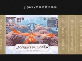 jQuery游戏图片手风琴切换代码
