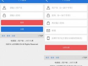 蓝色的手机wap用户登录网站模板下载