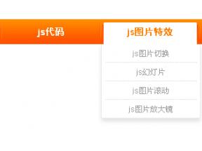 jquery导航菜单插件二级菜单slide滑动动画展开显示