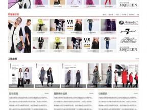 B2C网上购物商城通用模板