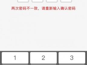 jQuery手机解锁密码设置验证代码