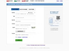 仿网易邮箱注册静态页面模板