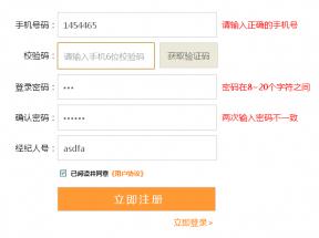 jquery validate表单验证插件手机注册表单验证代码
