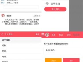 红色的社区交友聊天app网页模板下载