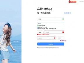 仿QQ注册页面模板