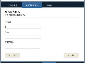 jQuery.scrollable.js点击下一步按钮滑动表单注册分步向导提示代码