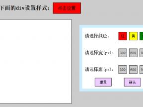 原生js div设置宽度_div设置背景颜色代码