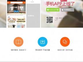 简单的手机app网站上线页面模板psd下载