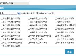 jQuery text文本框全国按省选择学校