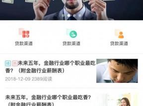 金融资讯app页面模板