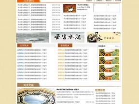 古典的风水研究网站静态模板