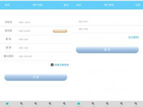 蓝色简单的手机登录注册页面模板