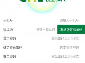 绿色的链家手机注册页面模板