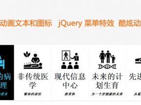 jquery图标导航鼠标悬停图标文字区域flash动画滑动展示