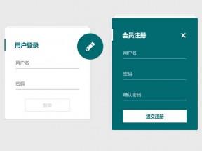 jQuery登录注册框动态切换特效