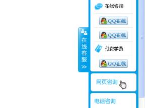 jquery右侧悬浮层在线客服代码,在线问答QQ代码