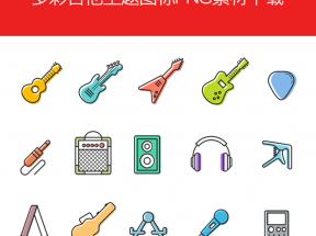 创意的音乐吉他主题图标素材