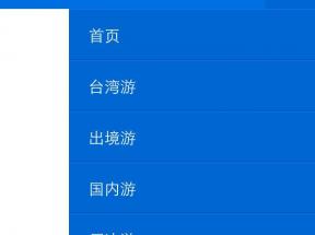 jQuery html5手机导航菜单触屏点击弹出导航菜单代码