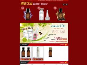 红色喜庆的过新年抢年货商品促销活动专题网站模板psd分层下载