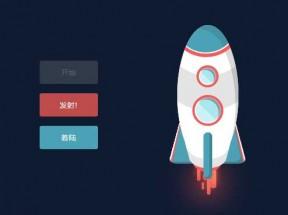 js css3火箭飞船发射交互动画