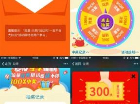 手机流量1元购活动微信抽奖模板下载