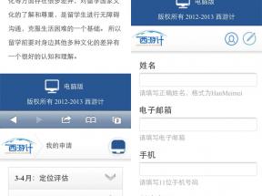 wap出国留学公司手机网页模板下载