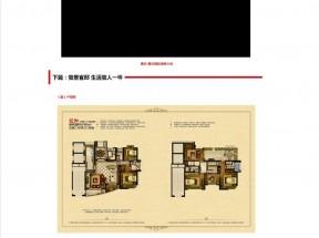 楼盘网房地产介绍专题页面模板html源码下载