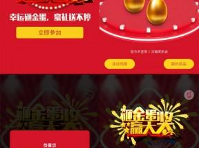 手机砸金蛋赢大奖活动页面模板