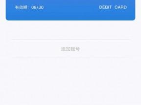 简单手机APP绑定银行卡页面模板