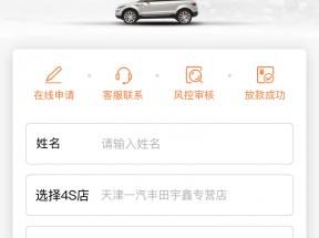 车贷申请表单手机页面
